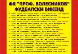 """ФК """"Проф. Болесников"""" фудбалски викенд"""