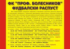 """ФК """"Проф. Болесников"""" фудбалски распуст"""