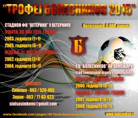 """""""Трофеј Болесников 2015"""""""