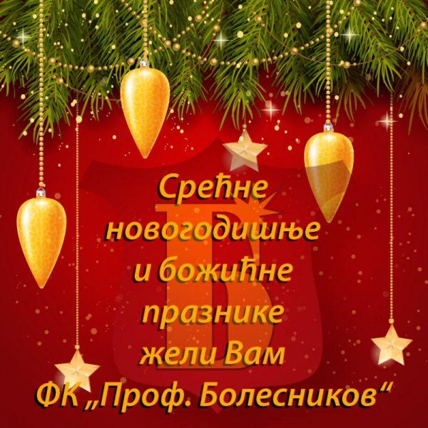 Срећни новогодишњи и божићни празници!